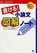 書ける!小論文図解ノート (マイセレクト―受かるシリーズ)