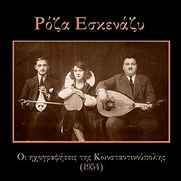 Οι ηχογραφήσεις της Κωνσταντινούπολης (1954)