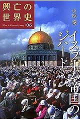 イスラーム帝国のジハード (興亡の世界史) 単行本