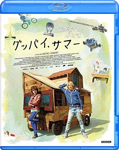 グッバイ、サマー [Blu-ray] - アンジュ・ダルジャン, テオフィル・バケ, オドレイ・トトゥ, ミシェル・ゴンドリー