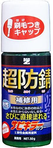 【メーカー直販】 BAN-ZI バンジ 水性さび止め(防錆)塗料 サビキラーカラー タッチペンタイプ 50g 色:グリーン(緑)