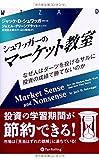 シュワッガーのマーケット教室 ――なぜ人はダーツを投げるサルに投資の成績で勝てないのか (ウィザードブックシリーズ)