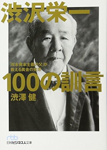渋沢栄一 100の訓言 (日経ビジネス人文庫)