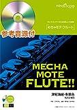 [ピアノ伴奏・デモ演奏 CD付] 津軽海峡・冬景色/石川さゆり(フルート ソロ WMF-14-007)