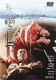 新・雪国[DVD]
