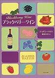 ブラックベリー・ワイン (角川文庫)
