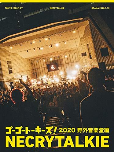 ゴーゴートーキーズ! 2020 野外音楽堂編 (完全生産限定盤) (Blu-ray) (特典なし)