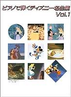 ピアノソロ ピアノで弾く ディズニー名曲集 Vol.1