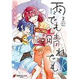 雨でも晴れでも (2) (電撃コミックスNEXT)