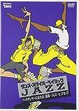 ダンス・スタイル・ベイシック~ジャズ~ バックダンサーになれる!基礎~ジャズ~ヒップホップ [DVD] (<DVD>)