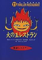 怪談レストラン(11)火の玉レストラン[図書館版] (怪談レストラン[図書館版])