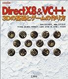 DirectX8&VC++―3Dの基礎とゲームの作り方 (I・O BOOKS)