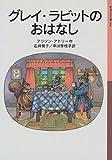 グレイ・ラビットのおはなし (岩波少年文庫 4)