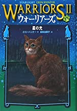 Warriors: The New Prophecy #4: Starlight (Japanese Edition)