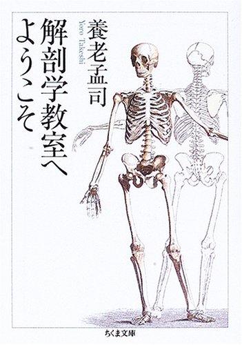 解剖学教室へようこそ (ちくま文庫)