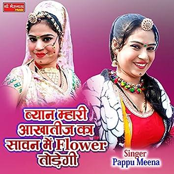 Beyaan Mari Aakateej Ka Saava Main Me Flower Todegi (Rajasthani)
