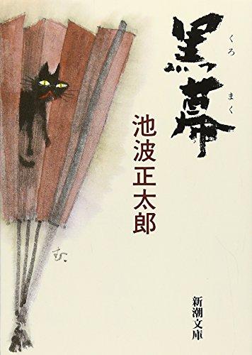 『黒幕 (新潮文庫)』のトップ画像
