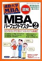 図解通勤大学MBA MBAパーフェクトマスター2 (図解 通勤大学MBA)
