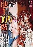 地上100階~脱出確率0.0001%~ 2 (LINEコミックス)