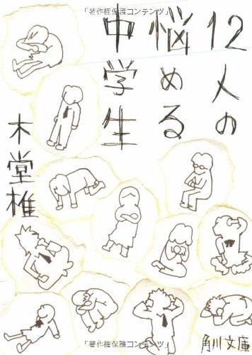 12人の悩める中学生 (角川文庫)の詳細を見る