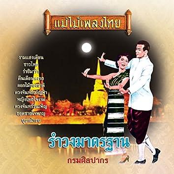 แม่ไม้เพลงไทย รำวงมาตรฐาน