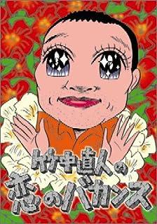 竹中直人の恋のバカンス DVD-BOX