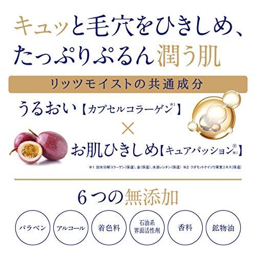 リッツモイストリッチローション(化粧水)150ml