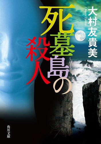 死墓島の殺人 藤田警部補シリーズ (角川文庫)