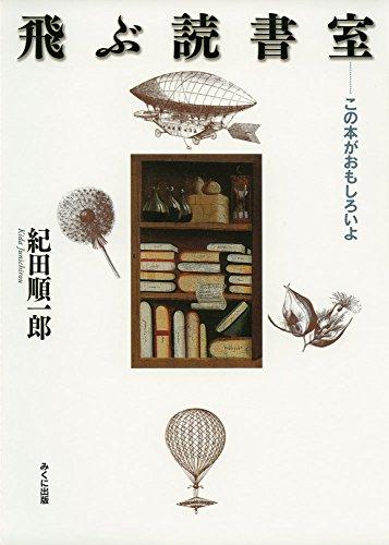 飛ぶ読書室―この本がおもしろいよ (進学レーダーBooks)