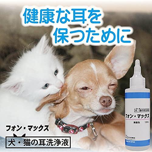 フォンマックス130mL【犬・猫用イヤークリーナー】
