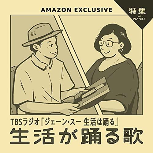 特集:「歌手 松たか子」を掘り下げる Podcast By  cover art