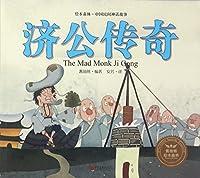 绘本森林-中国民间神话故事之《济公传奇》