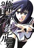 極黒のブリュンヒルデ 9 (ヤングジャンプコミックス)