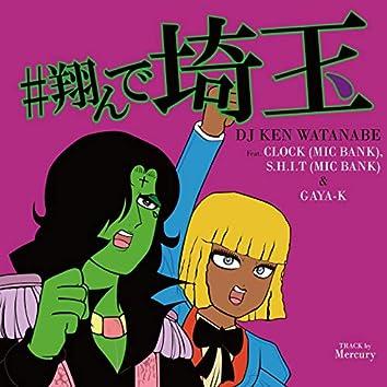 #Fly Me to the Saitama (feat. CLOCK, S.H.I.T. & GAYA-k)