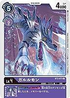 デジモンカードゲーム BT2-073 ガルルモン (C コモン) ブースター ULTIMATE POWER (BT-02)