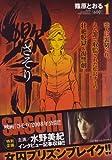 さそり 1 (キングシリーズ 漫画スーパーワイド)