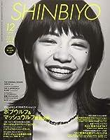 SHINBIYO 2018年 12 月号 [雑誌]
