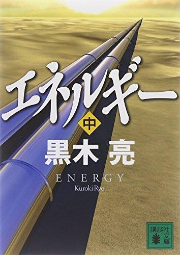 エネルギー(中) (講談社文庫)