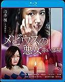 メビウスの悪女 赤い部屋[Blu-ray/ブルーレイ]