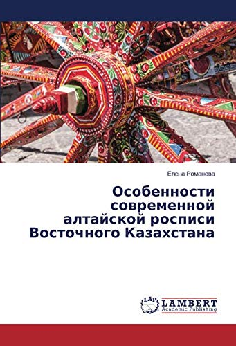 Osobennosti sovremennoj altajskoj rospisi Vostochnogo Kazahstana