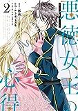 悪徳女王の心得 2巻 (デジタル版ガンガンコミックスONLINE)
