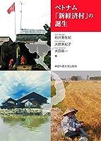 ベトナム「新経済村」の誕生