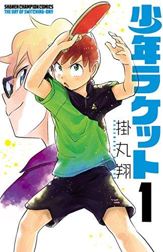 少年ラケット 1 (少年チャンピオン・コミックス) - 掛丸翔