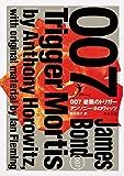 007 逆襲のトリガー (角川文庫)