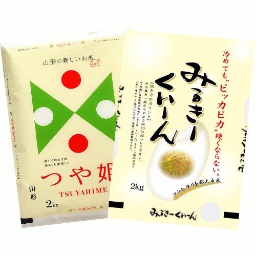 【精米】 山形県産つや姫2kg×茨城県産ミルキークイーン2kg 食べ比べセット 令和元年産