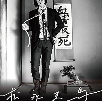 Tenma Matsunaga