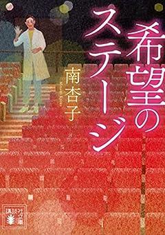 希望のステージ (講談社文庫)