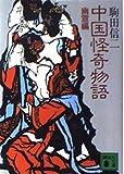 中国怪奇物語 (幽霊編) (講談社文庫)