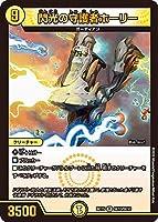 デュエルマスターズ 閃光の守護者ホーリー DMBD15 SE10/SE10 レジェンドスーパーデッキ 蒼龍革命