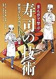 まんがで学ぶ寿司の技術: 東京すしアカデミーの授業 (実用単行本)